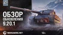 Обзор обновления 9.20.1 для игры World of Tanks