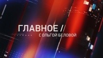 Главное с Ольгой Беловой Последний выпуск 2021