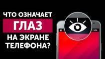 Что обозначают символы на экране смартфона