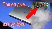 Ремонт ноутбука HP EliteBook 8470P - Пошел дым