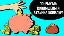 Почему копилка для монет сделана в форме свиньи
