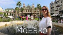Монако путешествие по стране роскоши и богатства