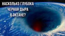 Какая глубина у черной дыры в океане