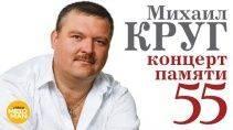 Михаил Круг - Концерт Памяти