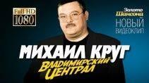 МИХАИЛ КРУГ - ВЛАДИМИРСКИЙ ЦЕНТРАЛ / Клип