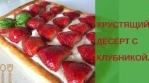 Рецепт хрустящего десерта с клубникой