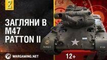 В командирской рубке - Загляни в танк M47 Patton II (2-Часть)