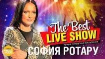 София Ротару / Лучший Live Show 2018