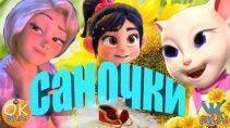 Детишкам на радость / Саночки / Веселая песенка
