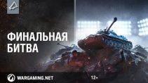 Гранд-Финал 2017 World of Tanks