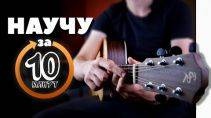 Как научиться играть на гитаре за десять минут