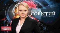 В центре событий с Анной Прохоровой Последний выпуск 2021
