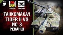 Tiger II против ИС-3 World ofTanks