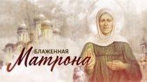 Блаженная Матрона Д/Ф Аркадия Мамонтова