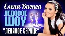 Елена ВАЕНГА - ЛЕДЯНОЕ СЕРДЦЕ - Ледовое шоу 2008 год