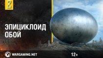 Машина: Эпициклоид «Обой» (World of Tanks)