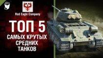 Самые лучшие средние танки в World of Tanks