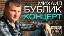 Михаил БУБЛИК «40000 верст» - Концерт (Шансон)