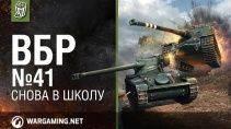 Лучшие моменты из игр World of Tanks : ВБР - №41 в игре
