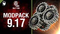 ModPack для 9.17 версии в игре World of Tanks
