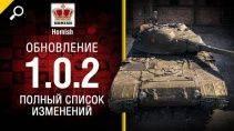 Обновление 1.0.2 для игры World of Tanks (Список изменений)