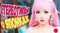 Стереотипы о Японских девушках и Японии