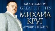 Михаил КРУГ - Лучшие песни - Видеоальбом 2014 год