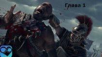 Ryse: Son of Rome Глава 1 . Защитите меня, я приказываю .