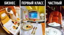 Чем отличаются классы обслуживания в самолетах