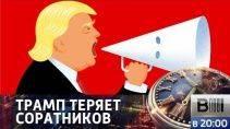 Дональд Трамп теряет соратников / Вести недели