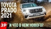 Новый Тойота Прадо 2021 тест драйв и обзор