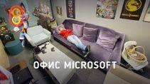 Обзор офиса Microsoft шикарных пять этажей