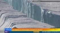 В Гренландии откололся гигантский айсберг
