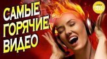 Самые горячие Видео Клипы 2018