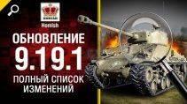Обновление 9.19.1 полный список изменений World of Tanks