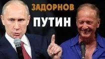 Михаил Задорнов о политике Путина / Неформат /