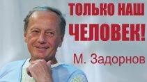 Михаил Задорнов. Только наш человек! - Шутка эа шуткой