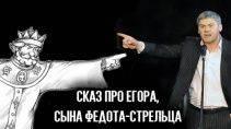 Сказ про Егора, сына Федота-стрельца - (Продолжение)