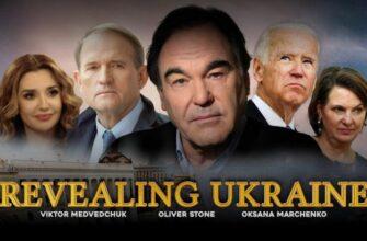 В борьбе за Украину фильм Оливера Стоуна (2021)