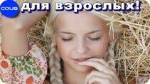 Приколы из России для взрослых Мужиков за 2 неделю августа