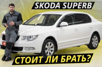 Купи Skoda Superb и почувствуй себя президентом