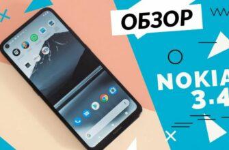 Плюсы и минусы Nokia 3.4 (Видеообзор смартфона)