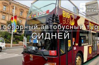 Сидней глазами русского туриста на автобусе в 4K