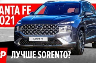 Новый Hyundai Santa Fe 2021 - обзор и тест-драйв