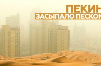 Китай засыпало песком - невозможно дышать и проехать