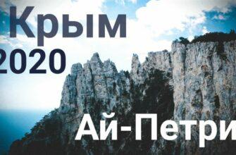 Путешествия по Крыму - Ай-Петри
