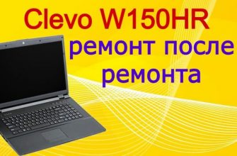 Ноутбук W170HR (Clevo W150HR) - Ремонт после ремонта