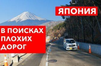 Путешествие по Японии на автомобиле в поисках плохих дорог