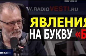 Институт научной русофобии / Железная логика от 18.05.2021