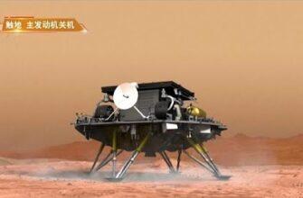Китай посадил на Марс космический аппарат